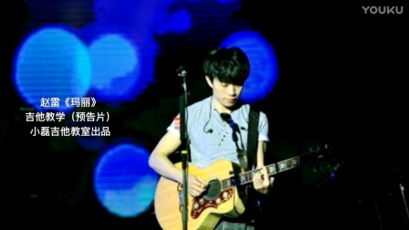 (预告片)赵雷《玛丽》吉他弹唱教学/小磊吉他教室出品