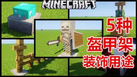【纸鱼】《5种盔甲架的装饰用途》-我的世界Minecraft