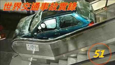世界交通事故实录 第51集