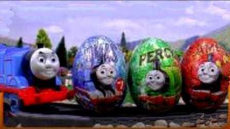 托马斯和他的朋友们 拆托马斯小火车奇趣蛋出奇蛋玩具视频