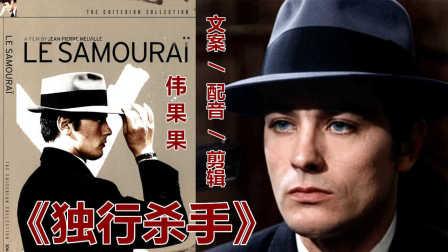《独行杀手》主演阿兰德龙不愧是法国的帅哥鼻祖级人物