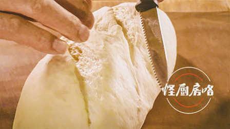 怪老头面包技法之六:划 04