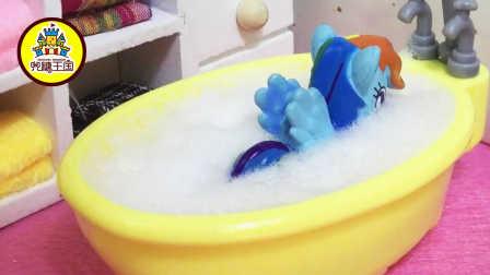 小马宝莉云宝掉泥坑里 弄脏了 小马宝莉洗澡泡泡浴 跳泥坑过家家游戏