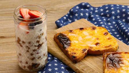 太阳猫早餐 第一季 烤乳酪吐司配谷乐脆酸奶 217