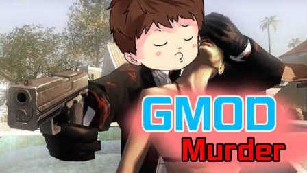 【小枫的GMOD】队长别开枪,我是好人! | 谋杀模式(Murder)