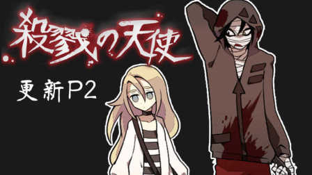 2D恐怖游戏《杀戮天使》P2:恐怖恶心变态痴汉杀人医生!