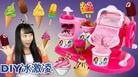 新魔力玩具学校 第一季 冰激凌机之美味咖啡牛奶冰激凌
