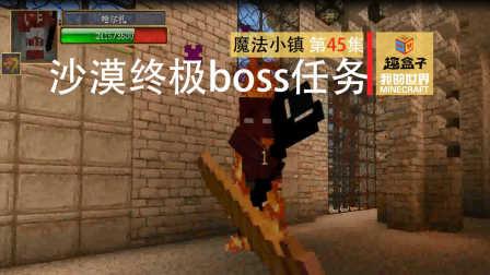 我的世界杰尼哥生存创造游戏合集 第一季 我的世界 魔法小镇45 沙漠的终极boss任务 Minecraft