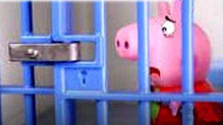 粉红猪小妹坐牢 小猪佩奇怕黑猫警长