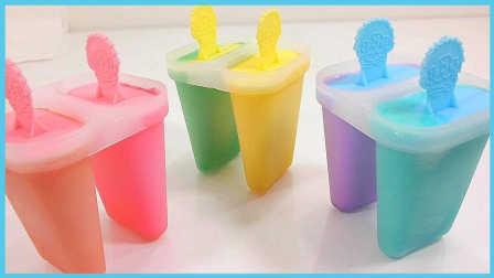花样百出六色小冰棒制作;手工DIY牛奶冰淇淋美食汇!#PomPom日韩吃喝玩乐#
