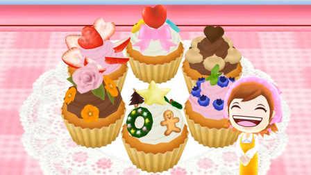 料理妈妈 制作纸杯蛋糕 模拟厨房糕点 模拟烹饪游戏