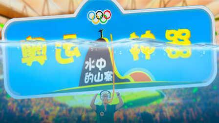 《奥运神器》04集:水中的山寨