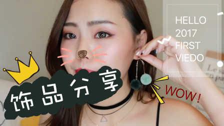 梵小狗-购物分享 饰品篇