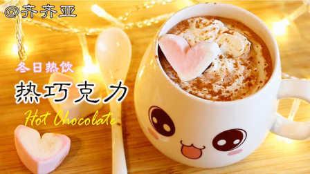 最好喝的热巧克力方子