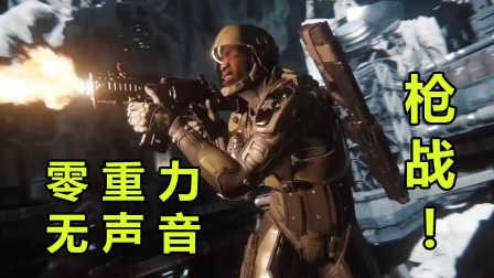 带你体验零重力无声枪战游戏【星际公民】