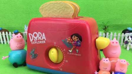 小猪佩奇玩具 2017 佩奇用朵拉面包机做面包 佩奇用朵拉面包机做面包