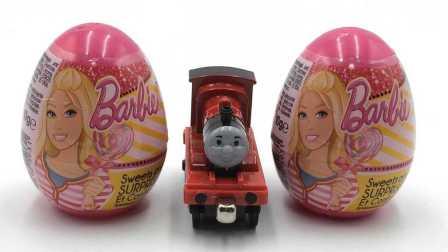 托马斯小火车拆芭比娃娃惊喜蛋 奇趣蛋 05