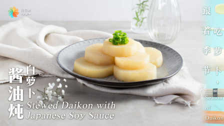 酱油炖白萝卜 09
