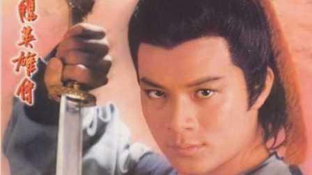 《射雕英雄传》黄日华版 (1983)7-12集