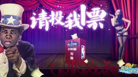 篮球可乐:恩比德大帝为追女神花式拉票