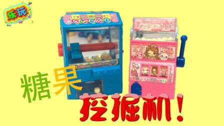 乐玩玩具箱 第一季 日本食玩 糖果挖掘机