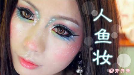 齐齐亚   童话色彩的人鱼妆
