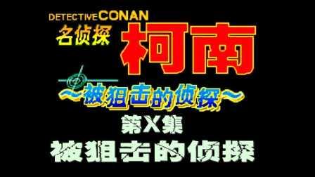 【名侦探柯南-被狙击的侦探】第X集:握哥解谜大伤脑筋