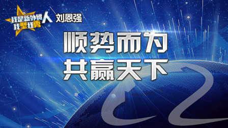 [直播回放]#我是新外贸人#刘恩强:顺势而为,共赢天下