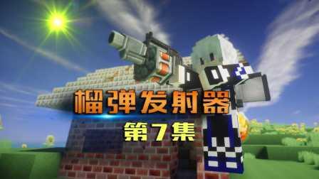 【我的世界阿凡】科技枪模组生存P7:榴弹发射器!