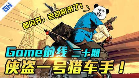 GAME前线20期:侠盗一号猎车手!