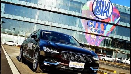 Gran车·驭 【第50期】创造的初心 惊艳世人 全新沃尔沃 S90L 动态评测-Gran车驭