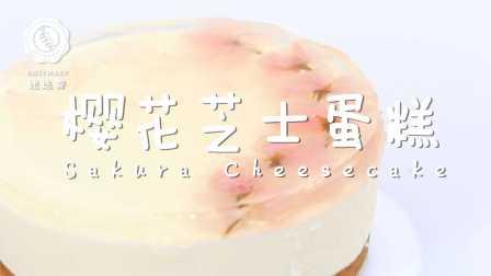颜值爆表的樱花芝士蛋糕,不用烤箱超级简单的大师级甜点好吃到哭!