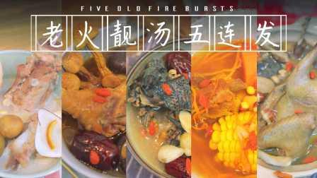 丨夏厨丨老火靓汤五连发 VOL.55