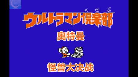 【蓝月解说】奥特曼 怪兽大决战(FC)【奥特曼系列游戏】【还不错的闯关游戏】
