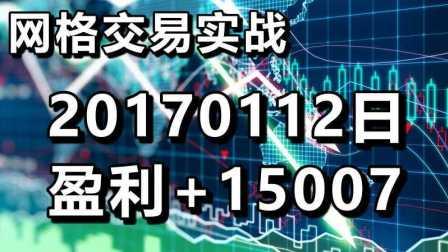 【网格交易实战】20170112日盈利+15007