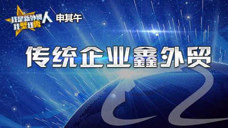 [直播回放]#我是新外贸人#申其午:传统企业鑫外贸