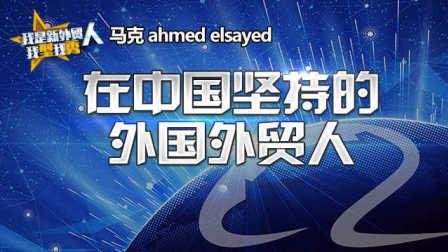 [直播回放]#我是新外贸人#马克:在中国坚持的外国外贸人