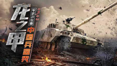 第四十二期:中国兵器秀2 龙之甲
