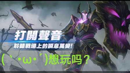 传说对决-台湾王者荣耀鹏程带你看英雄放技能