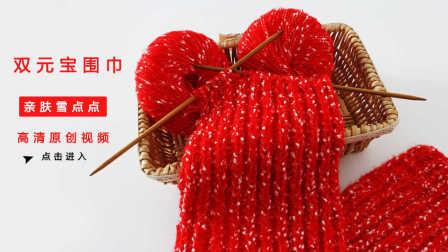 猫猫编织教程双元宝围巾织法棒针毛线编织教程猫猫很温柔毛线编织教程钩法