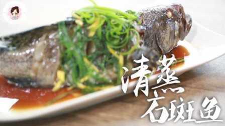 清蒸石斑鱼 50
