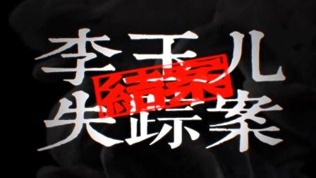 【大宋饶舌提刑官】人命大如天·洗冤集录(5)