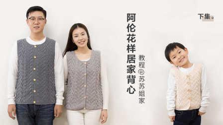 【A124_下集】苏苏姐家_钩针阿伦花样居家背心_教程最新织法编织教案