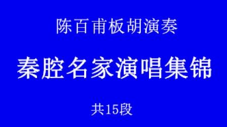【陈百甫板胡演奏】秦腔名家演唱集锦(刘随社 侯红琴 李淑芳 康亚婵 韩利霞 王宏义 李小伟等15段)