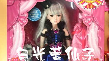 精灵梦叶罗丽娃娃之白光莹仙子拆箱 封银沙的守护仙子 玩具拆封开封 叶罗丽仙子