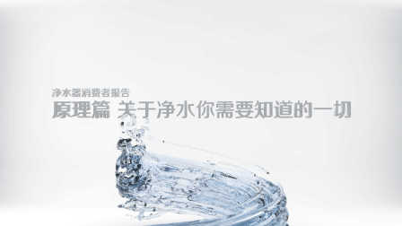 关于净水你需要知道的一切