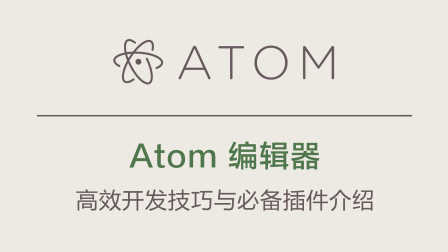 Atom编辑器系列课程 #001 - Atom简介