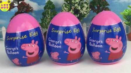 【小猪佩奇佩佩猪玩具】小猪佩奇惊喜蛋小公主苏菲亚拆奇趣蛋 粉红猪小妹