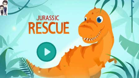 恐龙救援-恐龙世界总动员儿童游戏第1期:霸王龙解救翼龙、冥河龙和三角龙