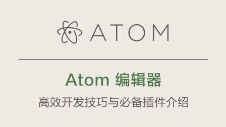 Atom编辑器系列课程 #002 - 设置简介